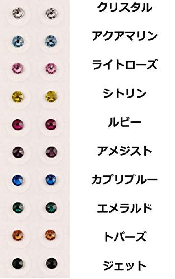 レバーインサート対称【マルチカラー/ss12/セラミック粒】耳つぼジュエリー20粒