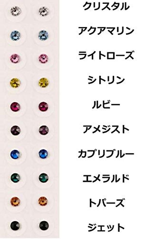 子豚リーフレット赤面【マルチカラー/ss12/セラミック粒】耳つぼジュエリー20粒