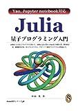 Julia量子プログラミング入門
