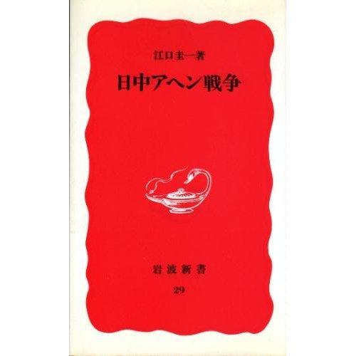 日中アヘン戦争 (岩波新書)の詳細を見る