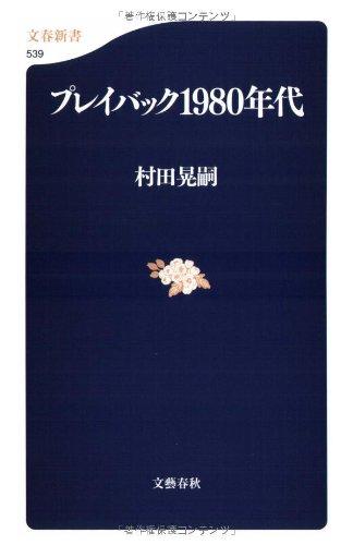 プレイバック1980年代 (文春新書)の詳細を見る