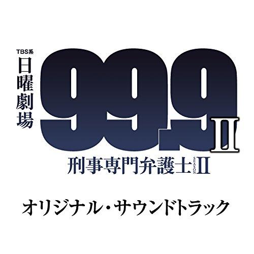 TBS系 日曜劇場「99.9-刑事専門弁護士- SEASON...
