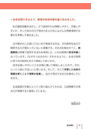 KADOKAWA『高校入試中学数学が面白いほどわかる本』