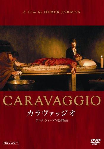 カラヴァッジオ 【HDマスター】 DVD
