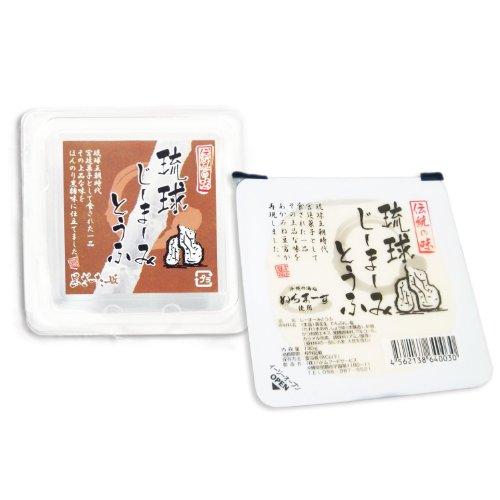 琉球じーまーみとうふ(80g)プレーン&黒糖各6P 沖縄土産 に最適