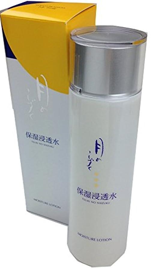 隔離する形状反抗【無添加化粧品】 ゆの里 由来 保湿 化粧水 150ml MDC-1187 MOISTURE