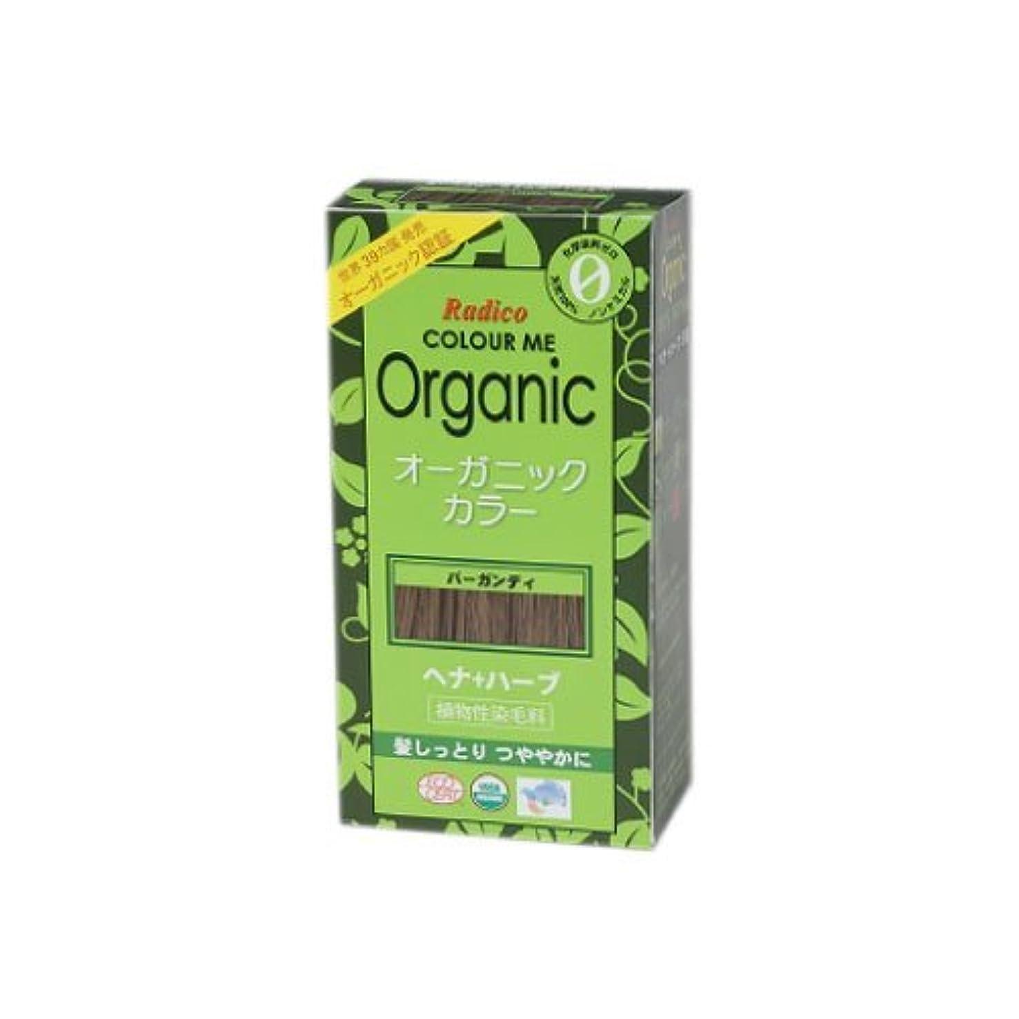 銀ピジンメイトCOLOURME Organic (カラーミーオーガニック ヘナ 白髪用) バーガンディ 100g