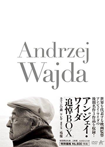 アンジェイ・ワイダ 追悼BOX【初回限定生産】[DVD]