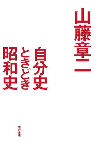 自分史ときどき昭和史の詳細を見る