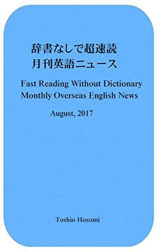 辞書なしで超速読月刊英語ニュース: August. 2017