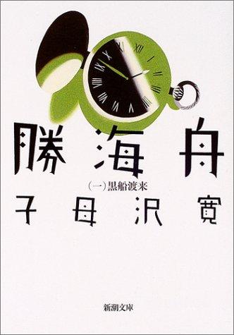 勝海舟 (第1巻) (新潮文庫)