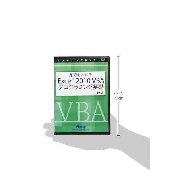 誰でもわかるExcel 2010 VBAプログ...の紹介画像3