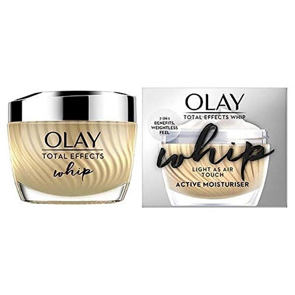 うんざり里親粗い[Olay ] オーレイトータルエフェクトホイップ50ミリリットル - Olay Total Effects Whip 50ml [並行輸入品]