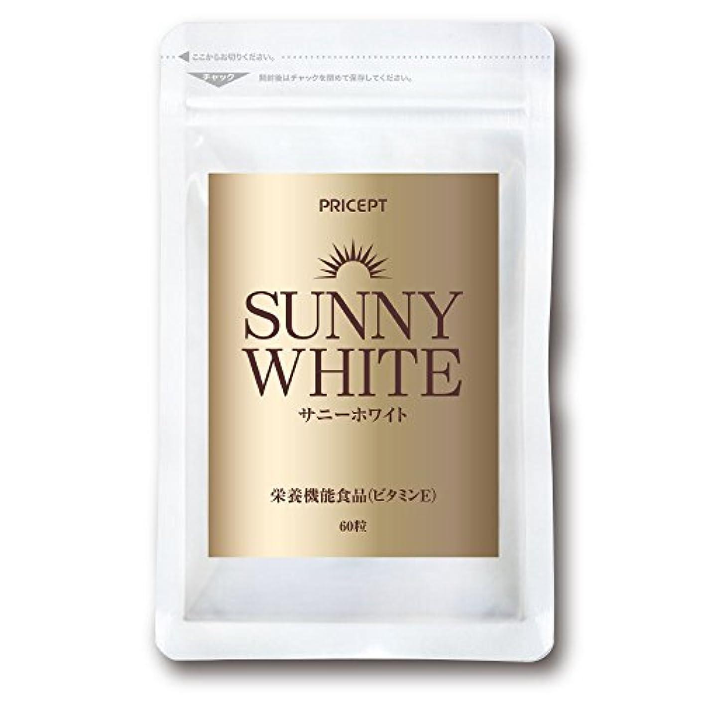 くさびバルク側溝【在庫過多のため訳あり】プリセプト サニーホワイト(60粒)栄養機能食品(ビタミンE) ニュートロックスサン 日傘サプリ 日焼け UV 日差し (単品)【賞味期限:2020年4月3日】