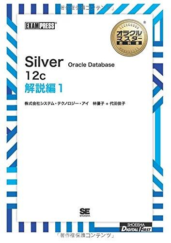 「ワイド版」Silver Oracle Database 12c 解説編〈1〉 (オラクルマスター教科書)
