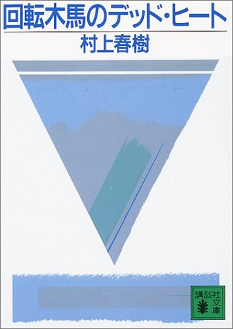 回転木馬のデッド・ヒート (講談社文庫)の詳細を見る