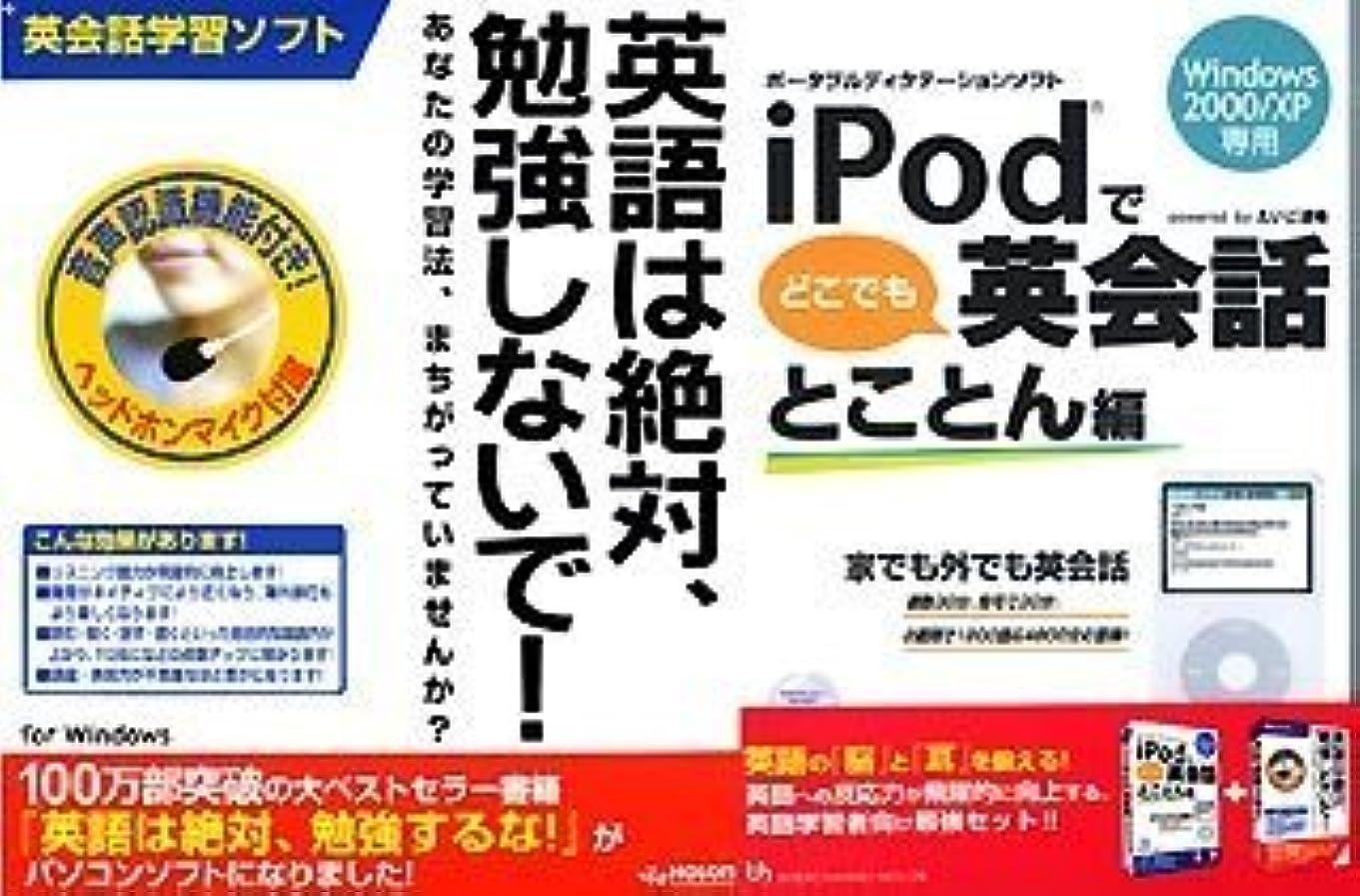 ストロークセール作者「iPodでどこでも英会話 とことん編」「英語は絶対、勉強しないで!」パック