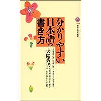 分かりやすい日本語の書き方 (講談社現代新書)