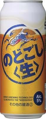 キリン のどごし生 500ml×2ケース(48本)
