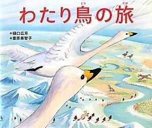 わたり鳥の旅の詳細を見る