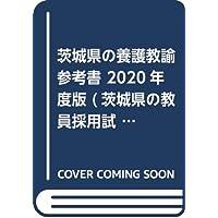 茨城県の養護教諭参考書 2020年度版 (茨城県の教員採用試験「参考書」シリーズ)