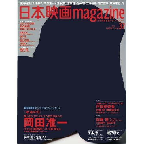 日本映画magazine vol.37 (OAK MOOK)