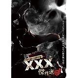 呪われた心霊動画 XXX傑作選2 [DVD]