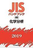 JISハンドブック 化学分析 (49;2019)