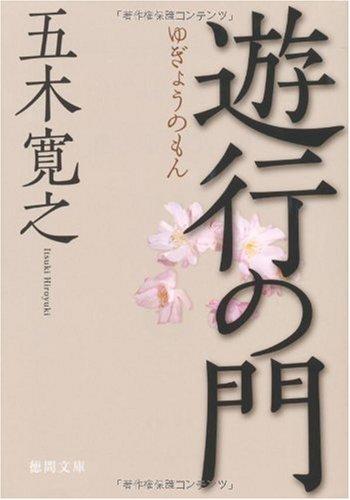 遊行の門 (徳間文庫)