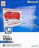 【旧商品】Microsoft Visio Standard Version 2002 アカデミックパック