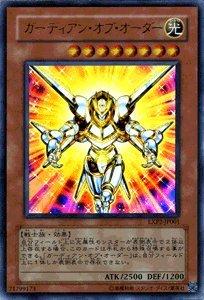 遊戯王カード 【 ガーディアン・オブ・オーダー 】 EXP2-JP001-UR 《 エクストラパックVol.2 》