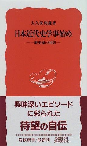 日本近代史学事始め―一歴史家の回想 (岩波新書)の詳細を見る