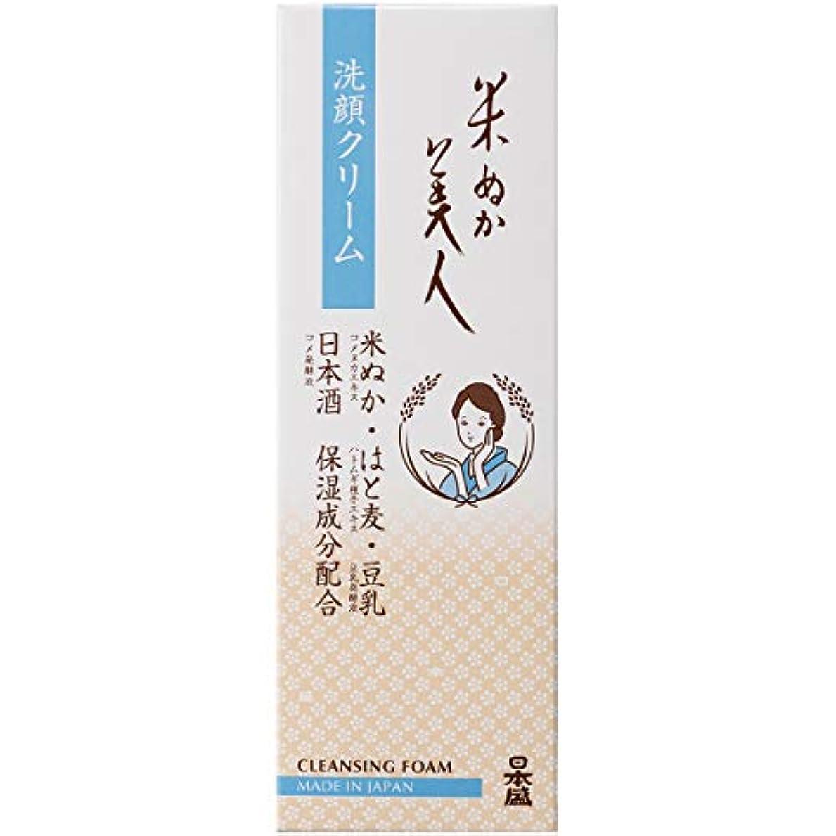 一晩味付けかかわらず日本盛 米ぬか美人 洗顔クリーム 100g(無香料 無着色)