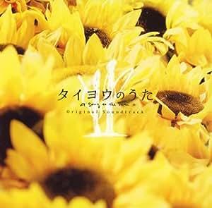 タイヨウのうた オリジナル・サウンドトラック