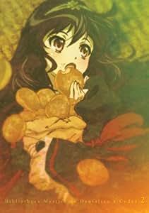 ダンタリアンの書架 BD 第2巻 [Blu-ray]