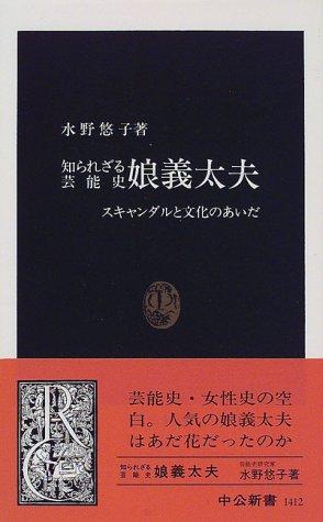 知られざる芸能史 娘義太夫―スキャンダルと文化のあいだ (中公新書)