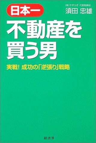 日本一不動産を買う男―実戦!成功の「逆張り」戦略