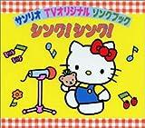 サンリオ・TVオリジナル・ソングブック シング!シング!