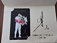 1994年 北別府 学投手 引退記念テレホンカード 台紙付き 広島東洋カープ限定品