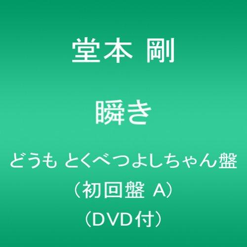 「瞬き」/ 堂本 剛 どうも とくべつよしちゃん盤(初回盤 A)(DVD付)