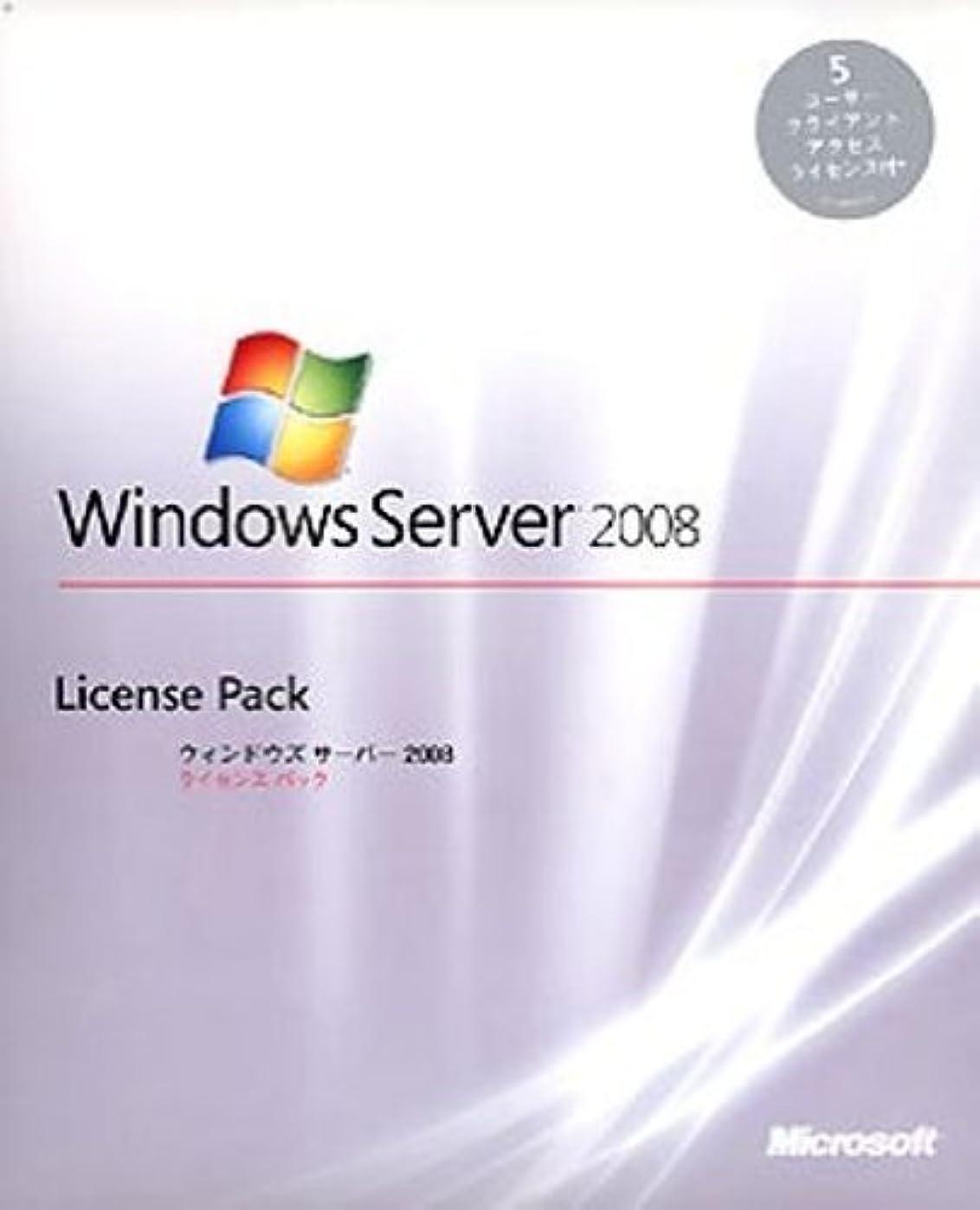 ノイズ連隊句Windows Server 2008 MLP 5 User CAL