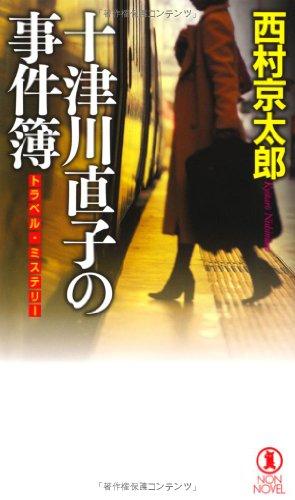 十津川直子の事件簿 (ノン・ノベル)の詳細を見る