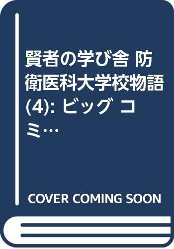 賢者の学び舎 防衛医科大学校物語(4): ビッグ コミックス