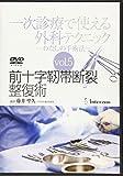一次診療で使える外科テクニック~わたしの手術法~vol.5 前十字靭帯断裂整復術