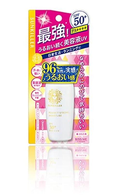 タクト運賃石鹸キスミー(KISS ME)サンキラー パーフェクトストロング モイスチャー(30ml)