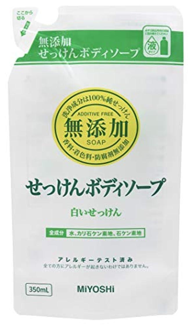 冷蔵庫黒定期的【セット品】無添加 ボディソープ 白いせっけん 詰替用 350ml ×2個セット