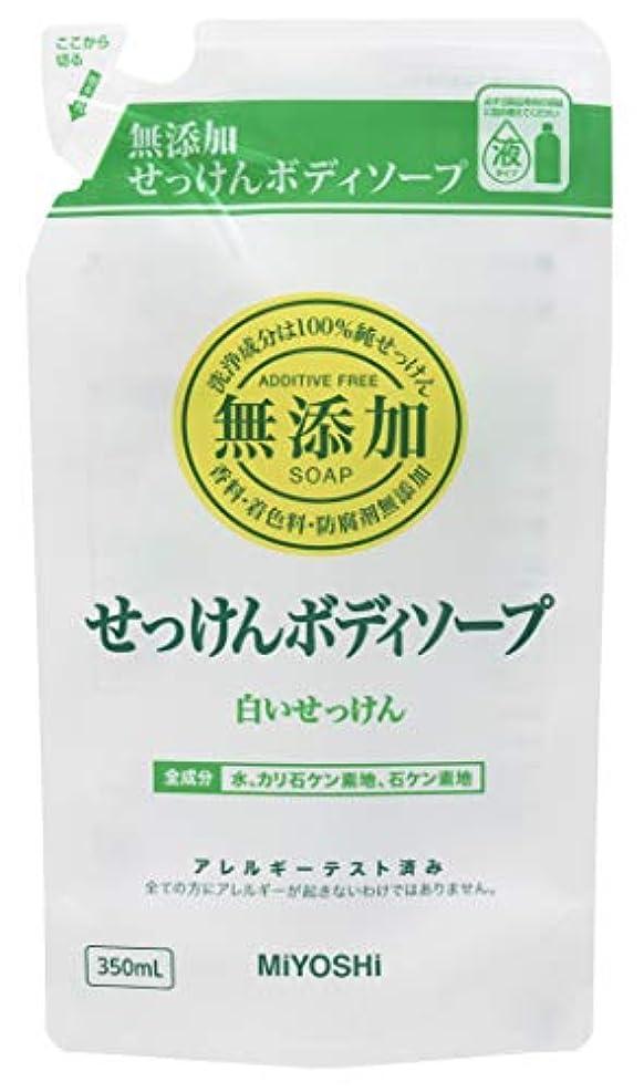 悪行純粋に栄光の無添加ボディソープ  白いせっけん リフィル 350ml