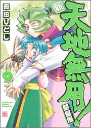 新・天地無用!魎皇鬼 (9) (カドカワコミックス ドラゴンJr)の詳細を見る