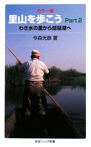 カラー版 里山を歩こう〈Part2〉わき水の里から琵琶湖へ (岩波ジュニア新書)の詳細を見る