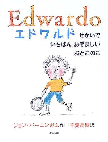 エドワルド―せかいでいちばんおぞましいおとこのこの詳細を見る